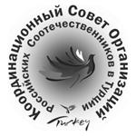 Координационный Совет Организаций Российских Соотечественников в Турции